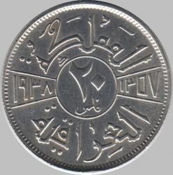 Moneda > 20fils, 1938 - Irak  - reverse