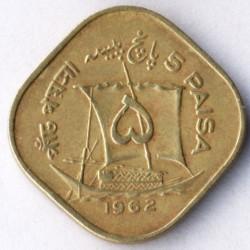 Moneta > 5paisa, 1962 - Pakistan  - reverse