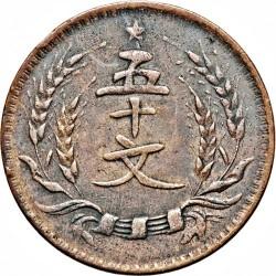 Νόμισμα > 50Κάς, 1931 - Κίνα - Δημοκρατία  - reverse