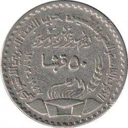 Moneta > 50piastre, 1972 - Siria  (25° anniversario - Partito Baʿth Arabo Socialista) - reverse