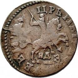 Монета > 1копейка, 1713-1717 - Русия  - obverse