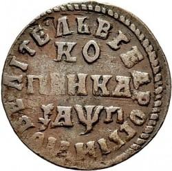 Монета > 1копейка, 1713-1717 - Русия  - reverse