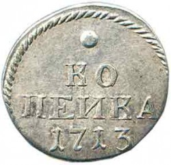 Монета > 1копейка, 1713-1714 - Россия  - reverse
