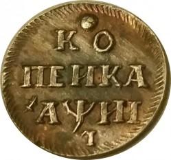 Монета > 1копейка, 1718 - Россия  (Серебро /серый цвет/) - reverse