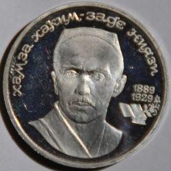 Moneda > 1rublo, 1989 - URSS  (100 Aniversario - Nacimiento de Hamza Hakimzadeh Niyazi) - obverse