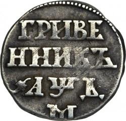 "Монета > 1гривенник, 1704 - Русия  (Mintmark ""M"" - Kadashiv Mint, Moscow) - reverse"