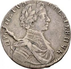 Монета > 1полуполтинник, 1713 - Русия  - obverse