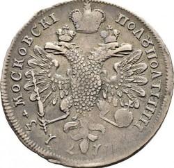 Монета > 1полуполтинник, 1713 - Русия  - reverse