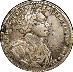 Монета > 1рубла, 1710 - Русия  - obverse