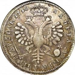 Монета > 1рубла, 1710 - Русия  - reverse