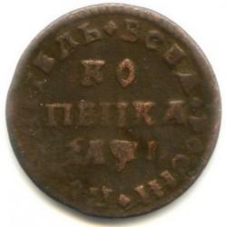 """Монета > 1копейка, 1705-1718 - Русия  (Маркировка на монетния двор: """"МД"""" - Кадашовски МД, Москва) - reverse"""