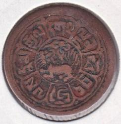Coin > 1sho, 1926 - Tibet  (Horizontal inscription on the reverse) - obverse