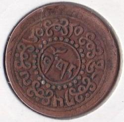 Coin > 1sho, 1926 - Tibet  (Horizontal inscription on the reverse) - reverse