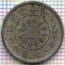 Moneda > 5sen, 1897-1905 - Japón  - reverse