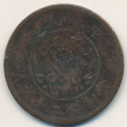 Νόμισμα > 20Κάς, 1920 - Κίνα - Δημοκρατία  (文十二錢制當, HO-NAN) - reverse