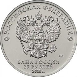 Monedă > 25ruble, 2018 - Rusia  (International Army Games) - reverse