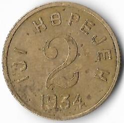 Moneta > 2kɵpejek, 1933-1934 - Tannu Tuva  - reverse