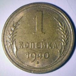 Монета > 1копейка, 1937-1946 - СССР  - reverse