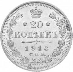Moneda > 20kopeks, 1913 - Rússia  - reverse