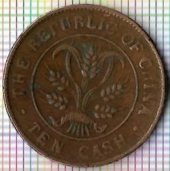 Монета > 10кэш, 1920 - Китай - Республика  (Флаги в круге. Текст и колосья на реверсе) - obverse
