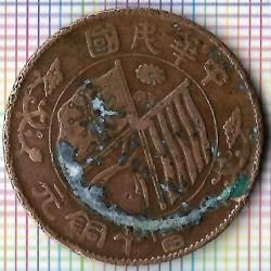Монета > 10кэш, 1920 - Китай - Республика  (Флаги в круге. Текст и колосья на реверсе) - reverse