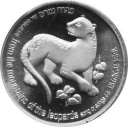 Moneda > 1nuevosheqel, 1994 - Israel  (Flora y fauna bíblica - Leopardo y palmera) - reverse