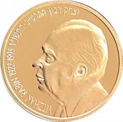 Moneda > 1nuevosheqel, 1996 - Israel  (Yitzhak Rabin) - obverse