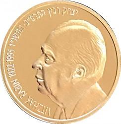 Moneda > 1nuevosheqel, 1996 - Israel  (Yitzhak Rabin) - reverse