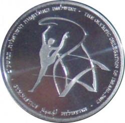 Moneda > 1nuevosheqel, 2011 - Israel  (XXX Juegos olímpicos de verano, Londres 2012) - reverse