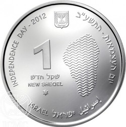 Moneta > 1nuovosheqel, 2012 - Israele  (64° anniversario dell'indipendenza) - reverse