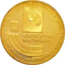 Moneta > 2nuovisheqalim, 1986 - Israele  (38° anniversario dell'indipendenza) - reverse