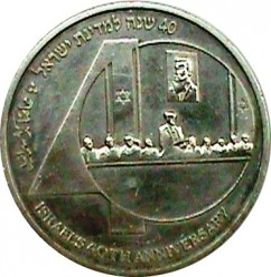 Moneda > 2newsheqalim, 1988 - Israel  (40è aniversari - Independència) - obverse
