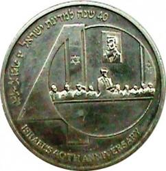 Moneda > 2newsheqalim, 1988 - Israel  (40è aniversari - Independència) - reverse
