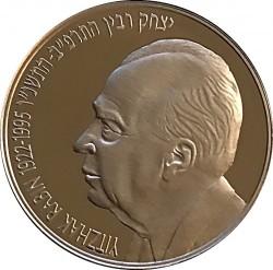 Moneda > 2nuevossheqalim, 1996 - Israel  (Yitzhak Rabin) - reverse
