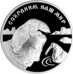 Coin > 3rubles, 1997 - Russia  (Protect Our World - Polar Bear) - obverse