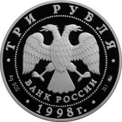 Moneta > 3rubli, 1998 - Russia  (Savvino-Storozhevsky Monastery) - reverse