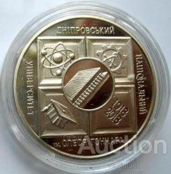 Moneta > 2hrywny, 2018 - Ukraina  (100 rocznica - Dnieprzański Uniwersytet Narodowy im. Ołesia Honczara) - obverse