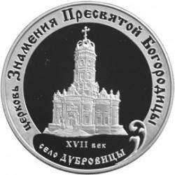 Moneta > 3rubli, 2004 - Russia  (Church of Holy Virgin, village Dubrovitzy) - obverse