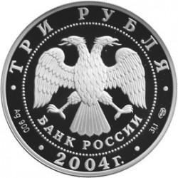 Moneta > 3rubli, 2004 - Russia  (Church of Holy Virgin, village Dubrovitzy) - reverse