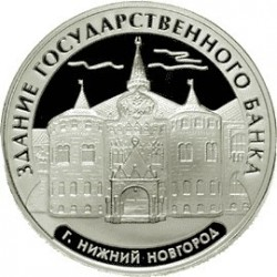 Moeda > 3rublos, 2006 - Rússia  (State Bank Building, Nizhny Novgorod) - obverse