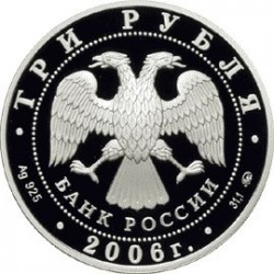 Moeda > 3rublos, 2006 - Rússia  (State Bank Building, Nizhny Novgorod) - reverse