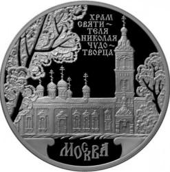 Moneta > 3rubli, 2014 - Russia  (The Church of St. Nicholas, Moscow) - reverse