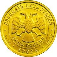 Moneta > 25rubli, 2002 - Rosja  (Znaki zodiaku - Lew) - obverse