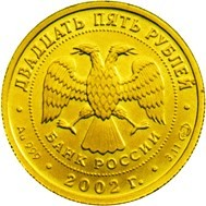Moneta > 25rubli, 2002 - Rosja  (Znaki zodiaku - Lew) - reverse