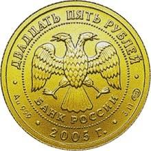 Moneta > 25rubli, 2005 - Rosja  (Znaki zodiaku - Skorpion) - reverse