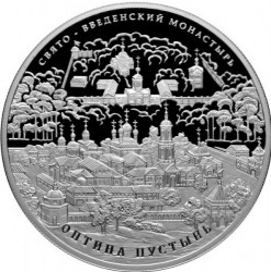 Moeda > 25rublos, 2011 - Rússia  (Optina Monastery) - obverse