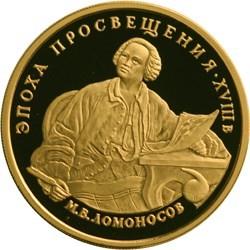 Moneda > 100rublos, 1992 - Rusia  (Age of the Enlightenment - Mikhail Lomonosov) - obverse