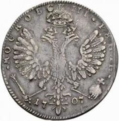 錢幣 > 1盧布, 1707 - 俄羅斯  - reverse