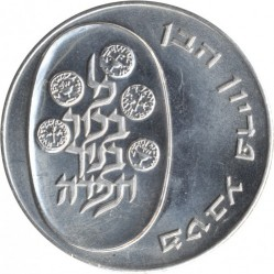 Монета > 25лир, 1975 - Израиль  (Выкуп первенца) - reverse