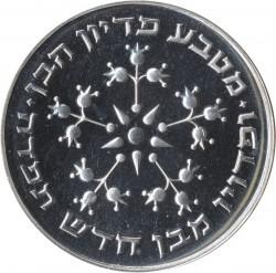 Moneda > 25libras, 1976 - Israel  (Pidyon Haben) - obverse
